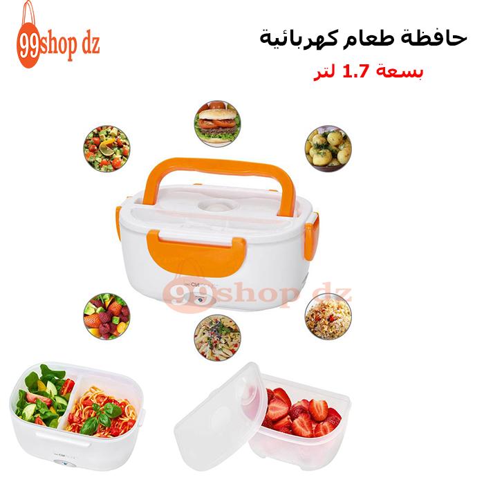 حافظة طعام كهربائية اصلية بسعة 1.7 لتر لطعام طازج و ساخن