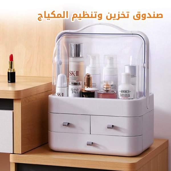صندوق تخزين مستحضرات التجميل وتنظيم المكياج مزود بأدراج ومقبض للحمل