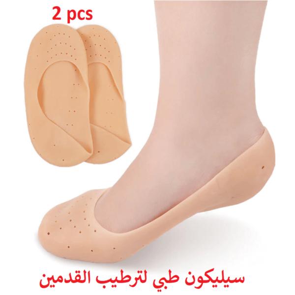 جوارب السيلكون لحماية و ترطيب القدمين