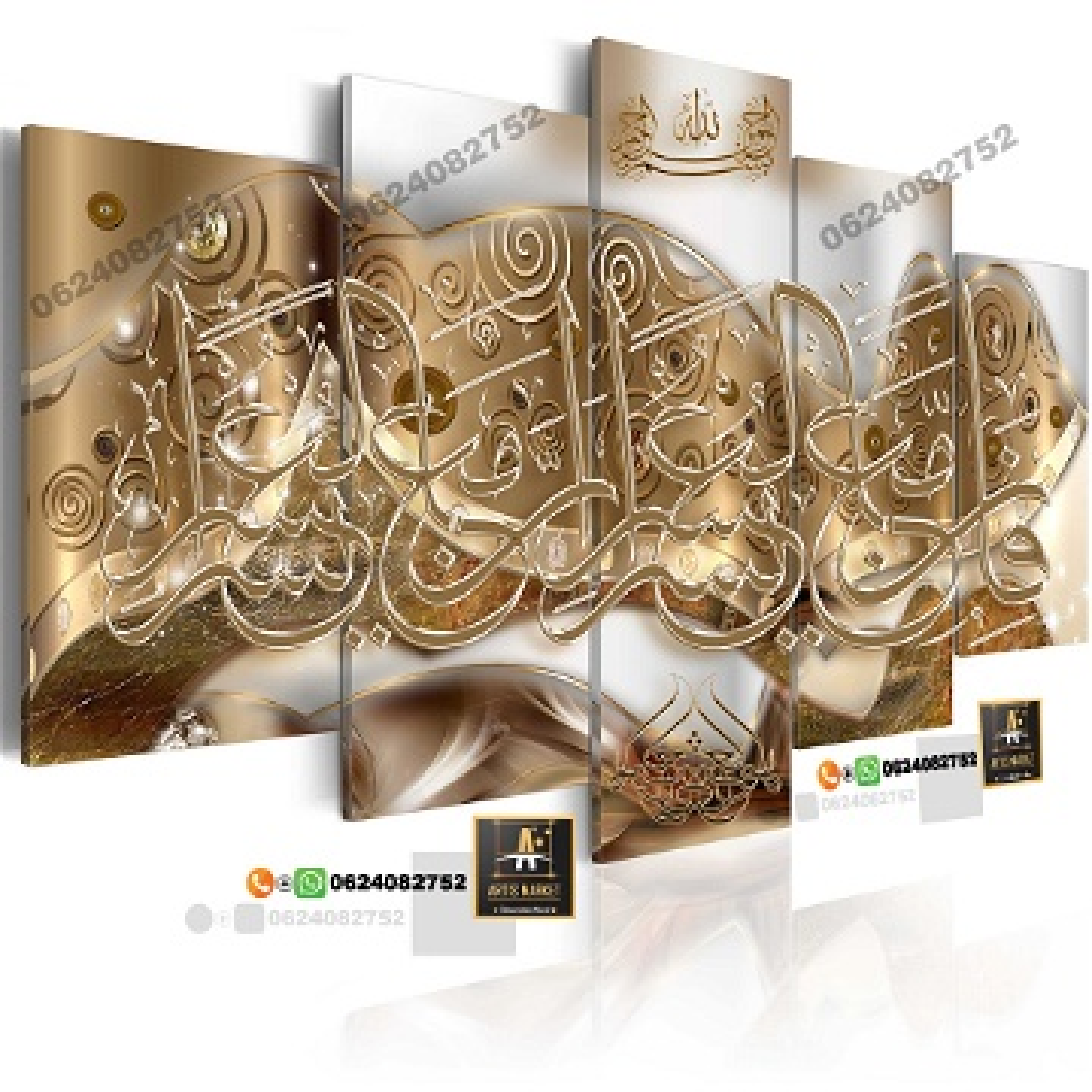 Tableau Islamique Réf A041