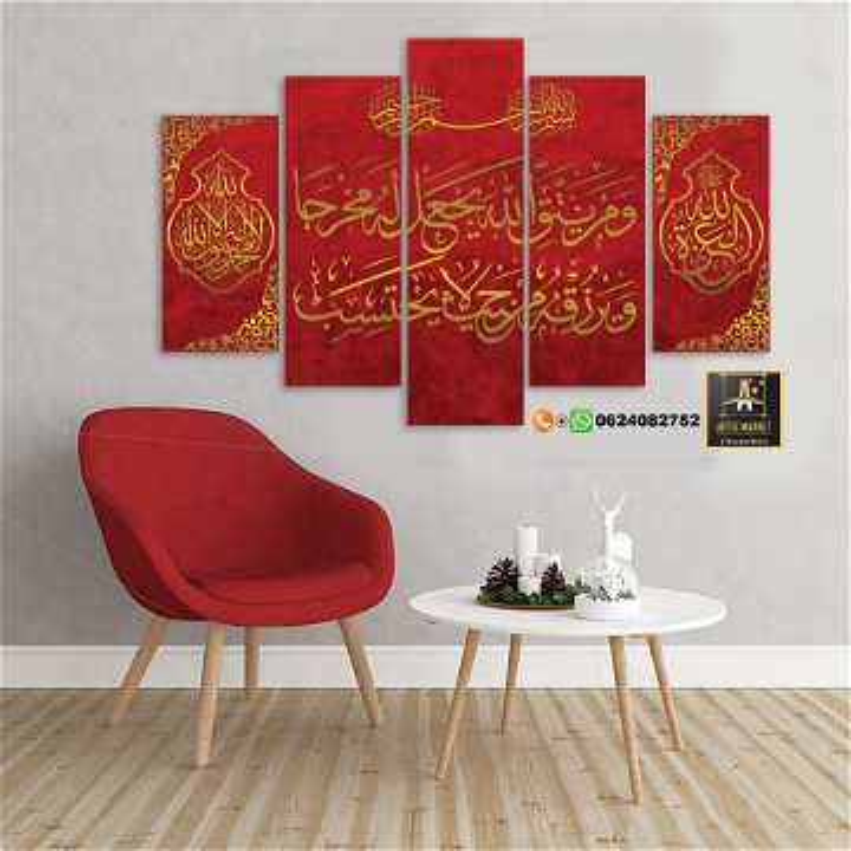 Tableau Caligraphie Islamique