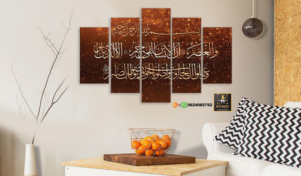 Tableau déco Islamique لوحات إسلامية