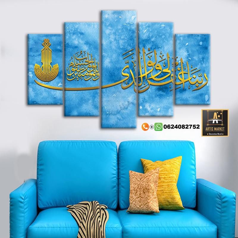Tableau Islamique لوحات إسلامية