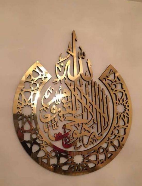 آية الكرسي 60/80 Ayat Al-Kursi