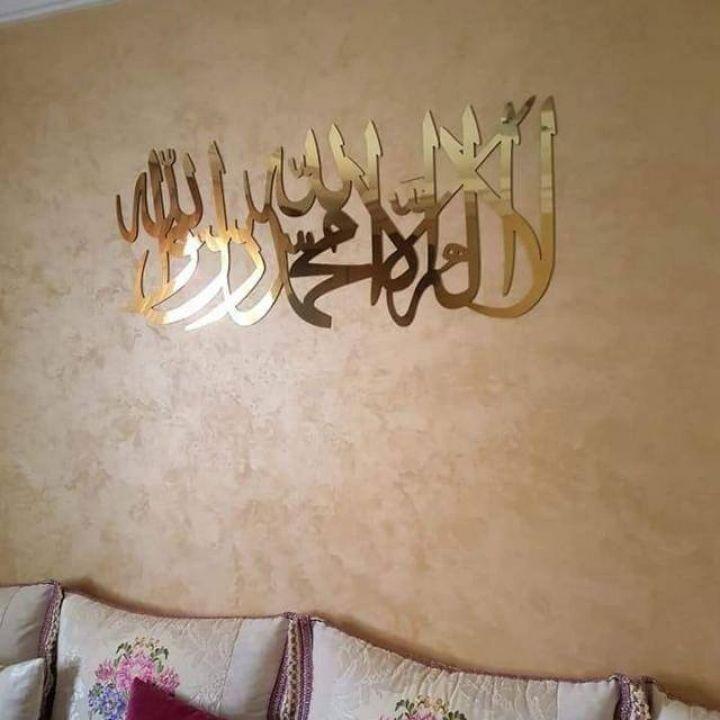 tawhid لا إله إلا الله محمد رسول الله