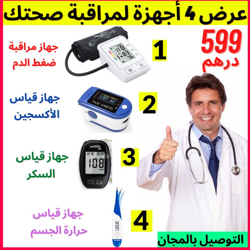 عرض  4  أجهزة لمراقبة صحتك من المنزل