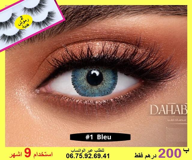 Lentilles Dhab Maroc - عدسات ذهب