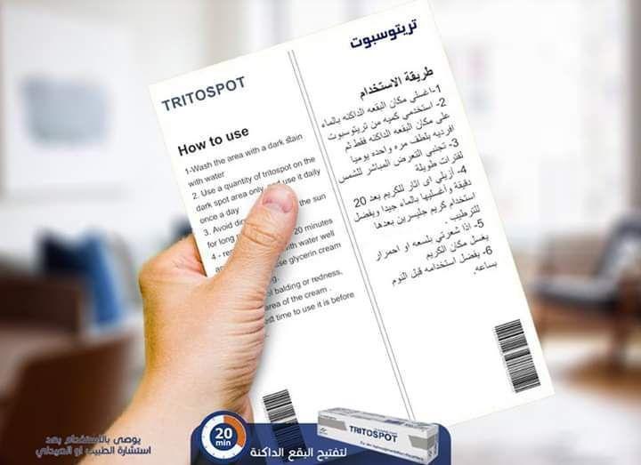 نصائح استخدام كريم تريتوسبوت