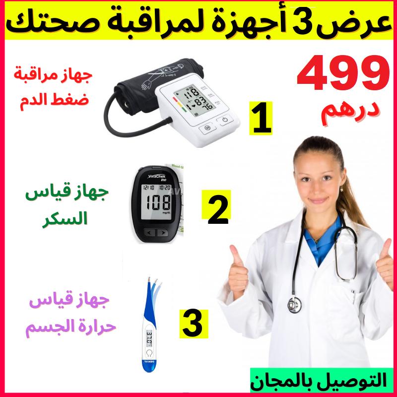 عرض 3 أجهزة لمراقبة صحتك من المنزل