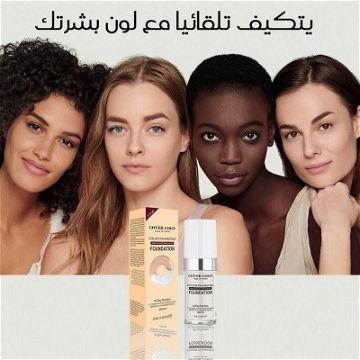 COVER COCO FOUNDATION – WATERPROOF