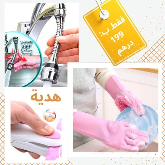 باك 3 منتجات  لغسل و تنظيف سهل