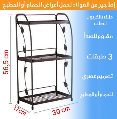 إطاجير من الفولاد لحمل أغراض الحمام أو المطبخ