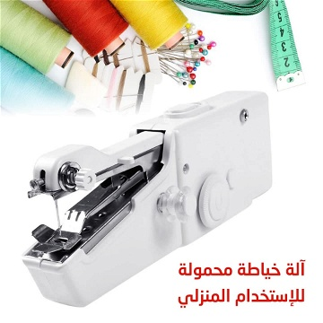 آلة الخياطة المحمولة