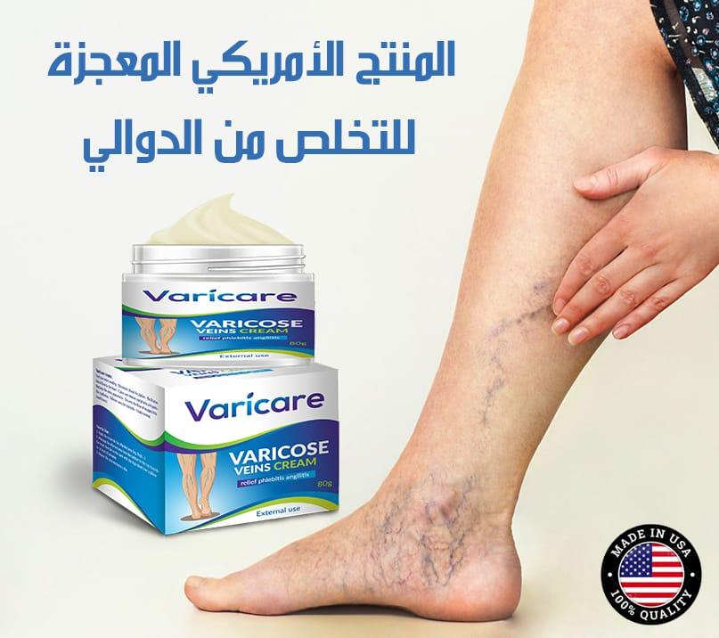 varicare veins cream