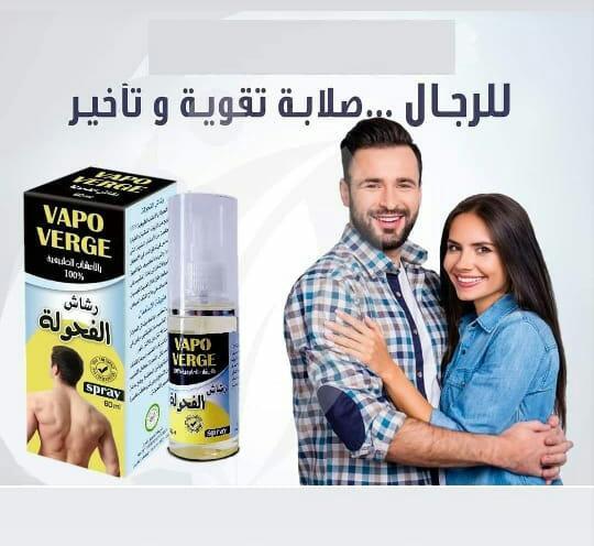 رشاش لعلاج سرعة .ق و التكبير