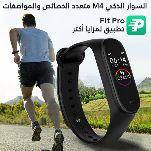 السوار الرياضي الذكي متعدد الخصائص والمواصفات -M4 Smart Bracelet Bluetooth