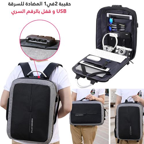 حقيبة الضهر و محفضة في نفس الوقت - مضادة لسرقة - منفد usb لشحن الهاتف بسهولة  -Sac a dos USB  FASHION STYLE 2X1