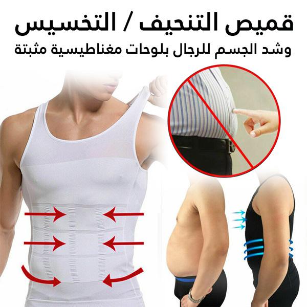 قميص التنحيف / التخسيس  وشد الجسم للرجال   SHAPERS   for men slimming shirt