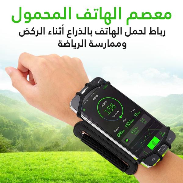 رباط لحمل الهاتف بالذراع أثناء الركض وممارسة الرياضة