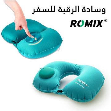 وسادة السفر المحمولة  ROMIX TRAVEL    تضخم باليد بدل الفم ""