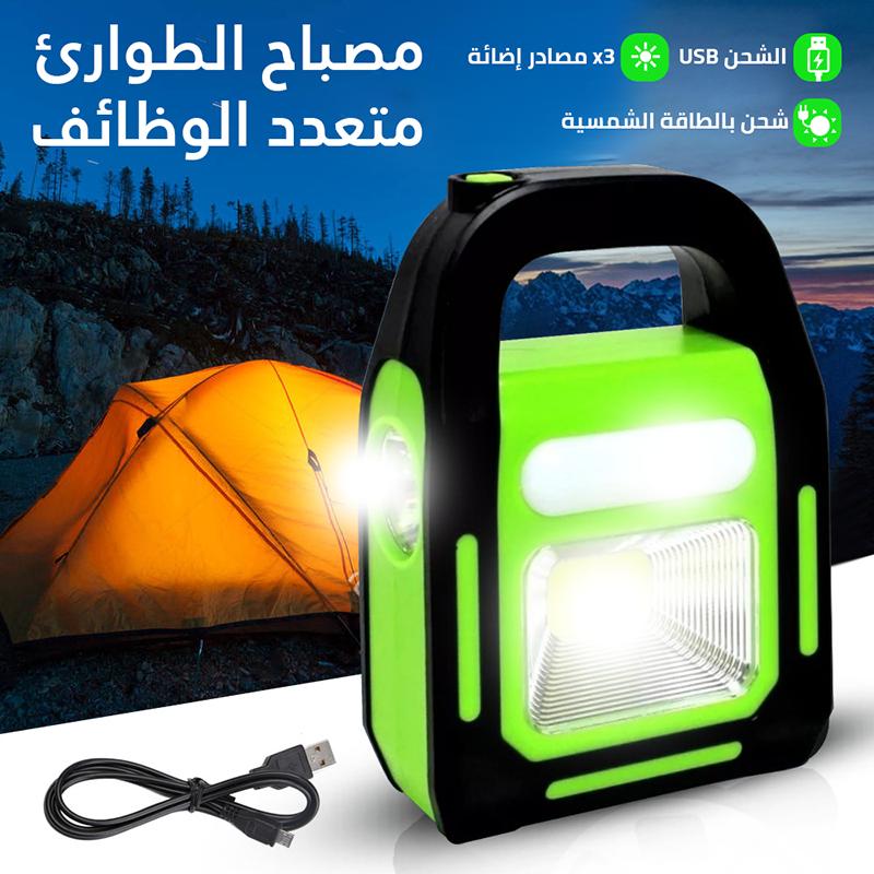 المصباح  متعدد الوظائف لتخييم و الطوارئ يشحن بطاقة الشمسة