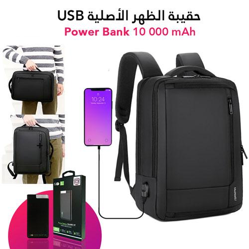 حقيبة الضهر الأصلية -Sac a dos USB + POWER BANK 10000mah  2X1 Model 1