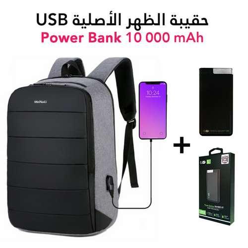 Sac a dos USB SPORT + POWER BANK 10000mah  2X1 model 2