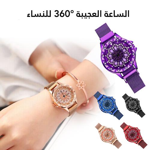 ساعة يد نسائية فاخرة بمعدل 360 درجة للنساء