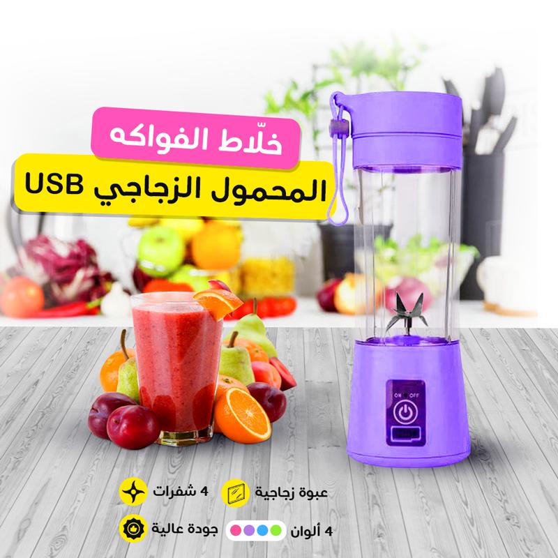 """خلاط الفواكه المحمول"""" العصارة المحمولة- Mélangeur de fruits portable USB"""