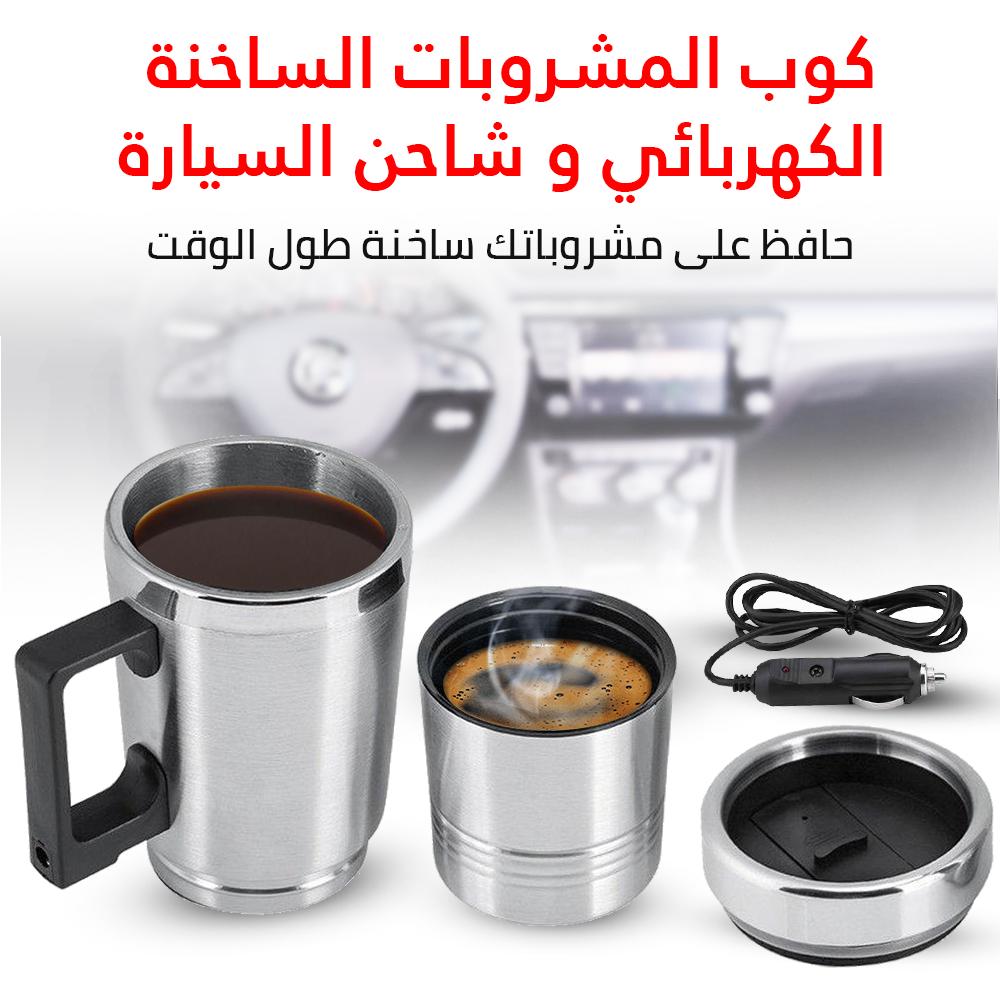 ثيرموس القهوة - mug isotherme pour voiture 2x1