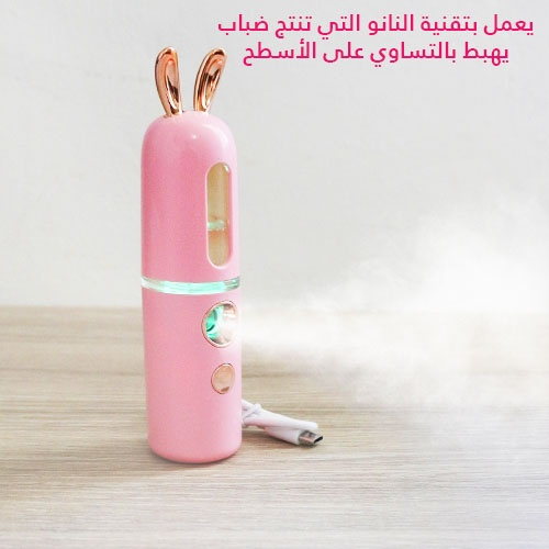 pulvérisateur stérile NANO LAPIN  -   البخاخ المعقم نانو و مرطب الوجه ويمكن استعماله في تلطيف الجو الارنب