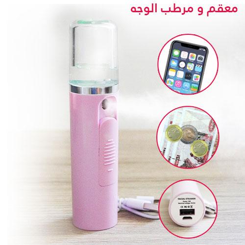 pulvérisateur stérile NANO power bank  -  البخاخ المعقم نانو و مرطب الوجه ويمكن استعماله في تلطيف الجو ويمكن شحن الهاتف به