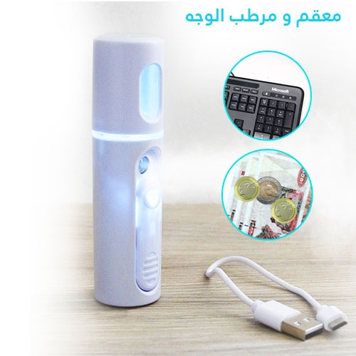 pulvérisateur stérile NANO Petite model  -  البخاخ المعقم نانو و مرطب الوجه ويمكن استعماله في تلطيف الجو