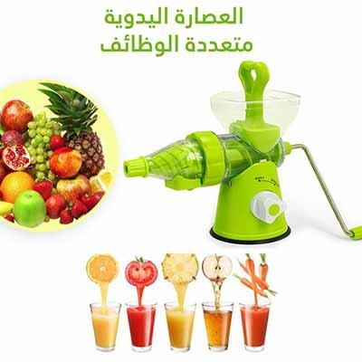 عصارة  الفواكه وصانعة الايسكريم - Presse-fruits multifonctionnel