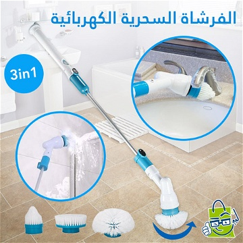 brosse de nettoyage electrique 3en 1 -  أداة تنظيف مثالية ومريحة