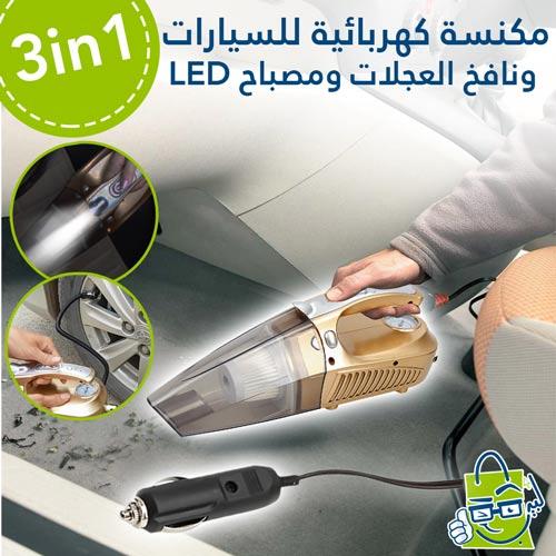 مكنسة كهربائية للسيارة  ونافخة العجلات  و مصباح 3 في 1 -  Gonfleur de roue et aspirateur voiture 3EN 1