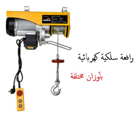 رافعة سلكية كهربائية متعددة الإستعمالات