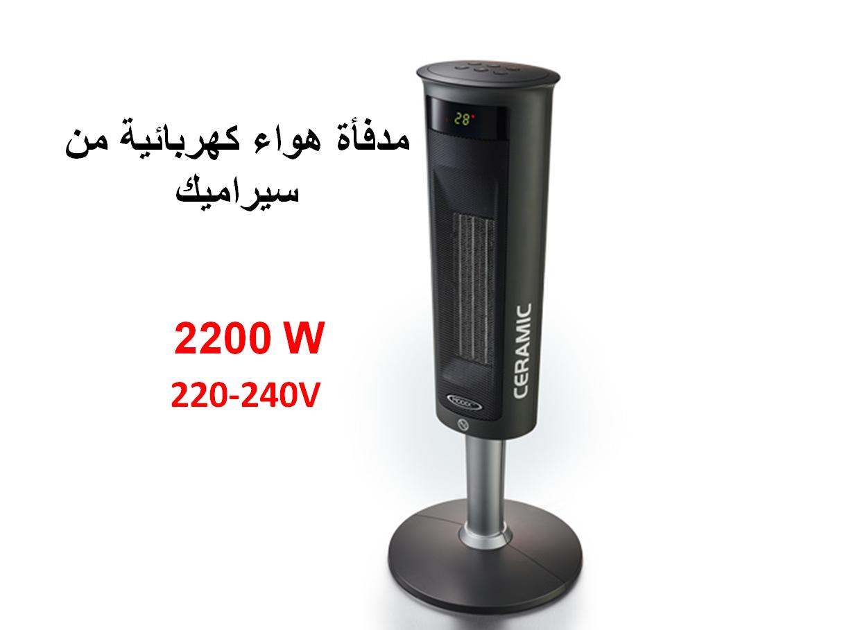 Modex Ceramic Heater 2200W