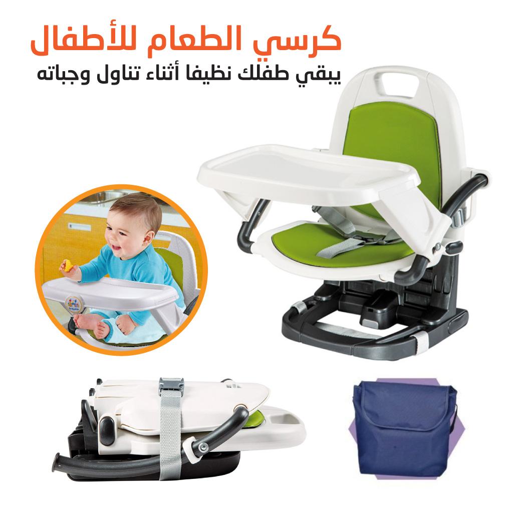 كرسي  للاطفال المحمول و القابل للطي وسهل للحمل إلى أي مكان