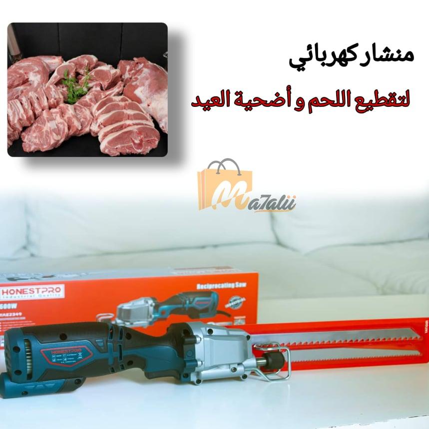 منشار كهربائي لتقطيع اللحم و أضحية العيد