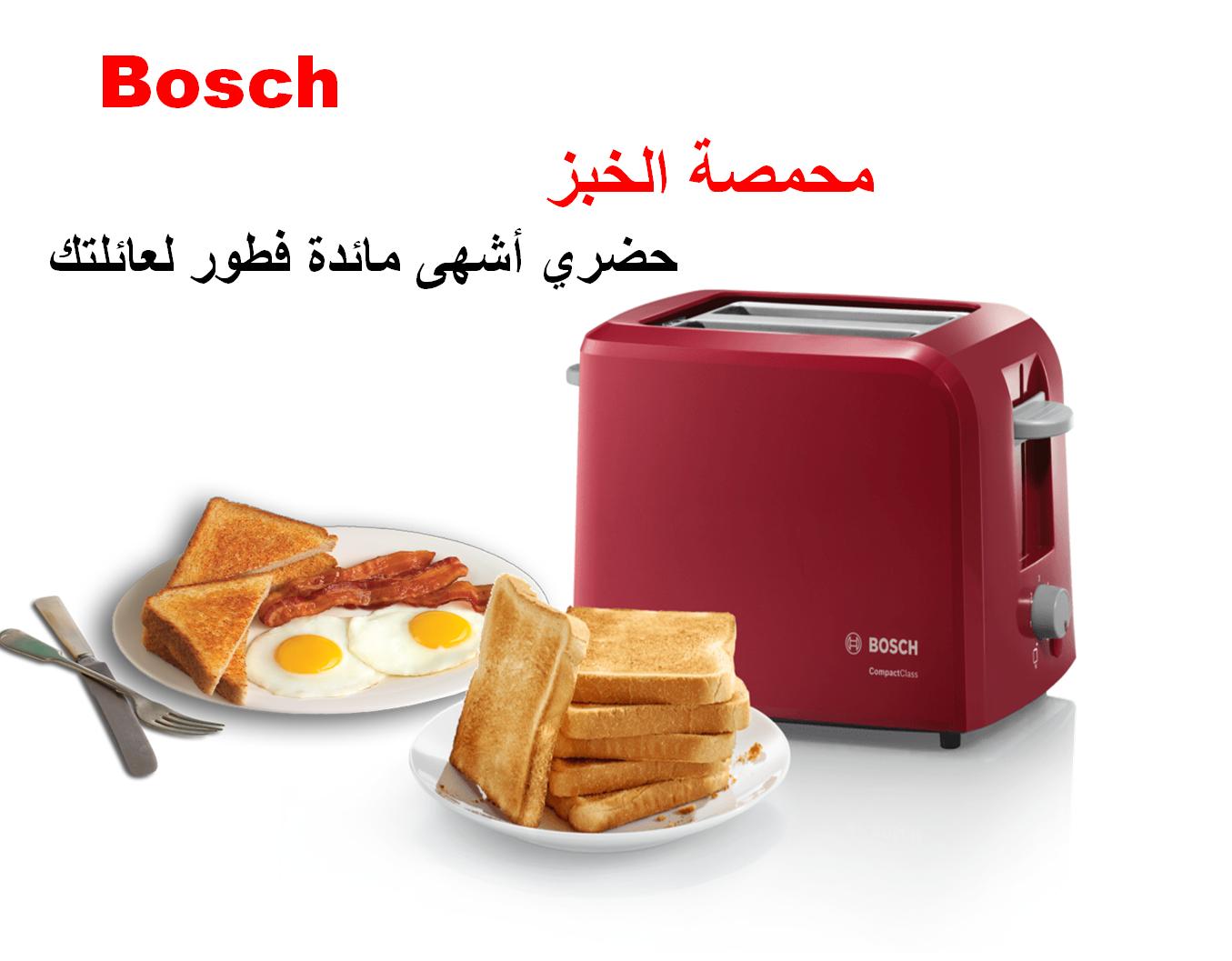 محمصة الخبز الكهربائية لتحضير أشهى مائدة فطور لعائلتك