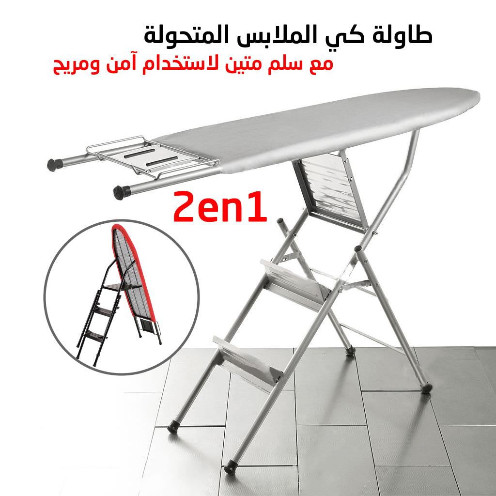 طاولة كي الملابس مع سلم  2في1 قابلة للطي