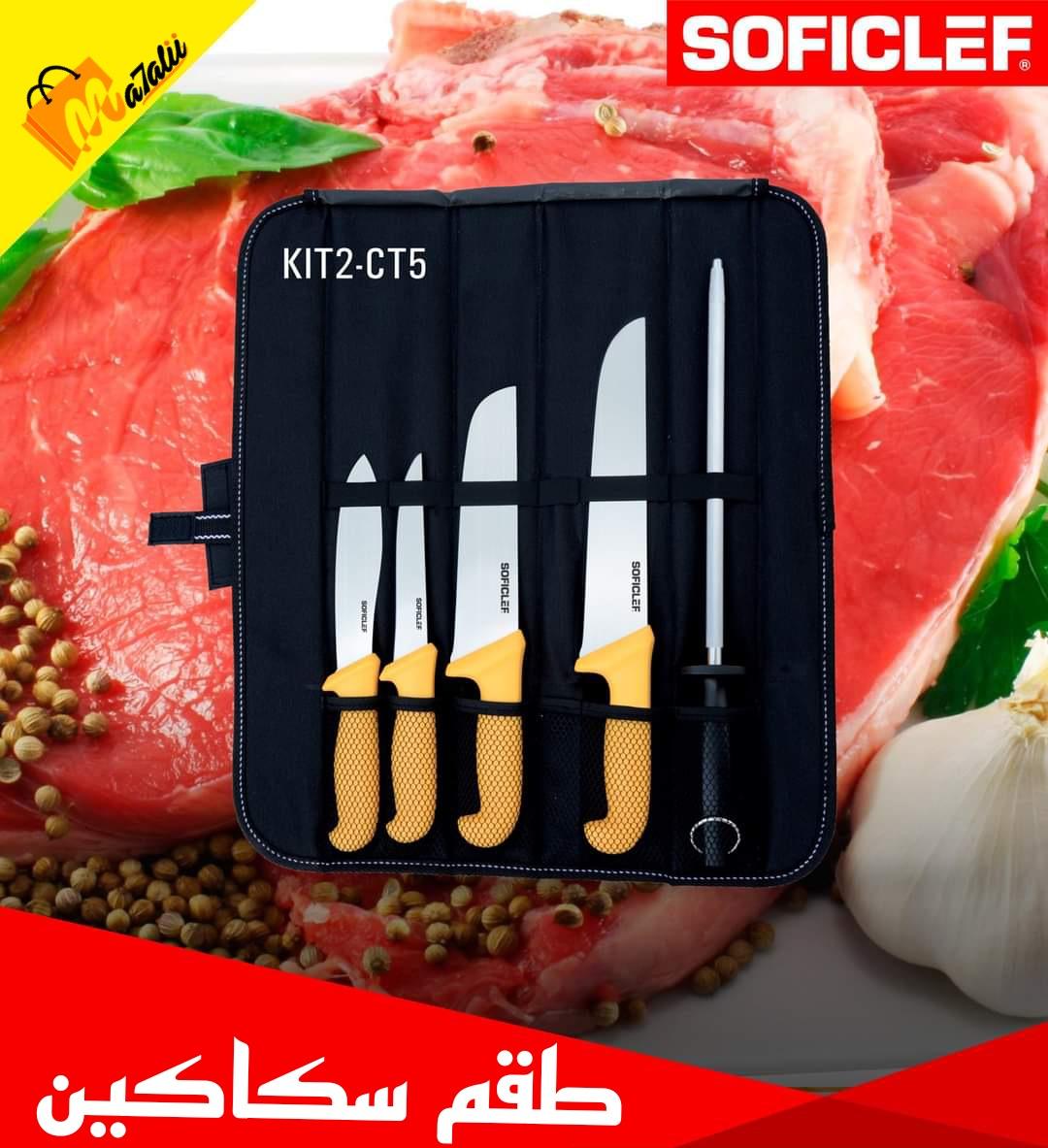 طقم سكاكين من SOFICLEF