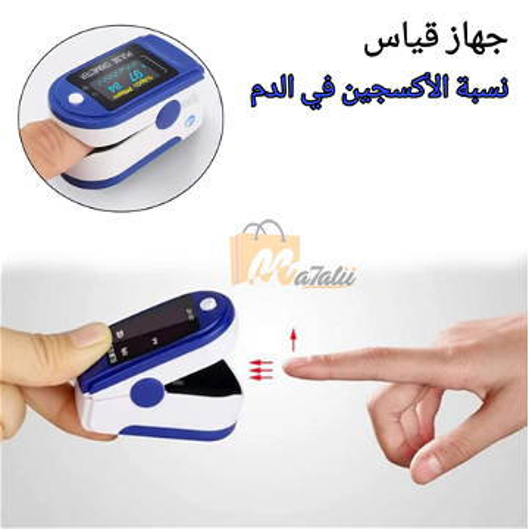 جهاز قياس نسبة الأكسجين في الدم
