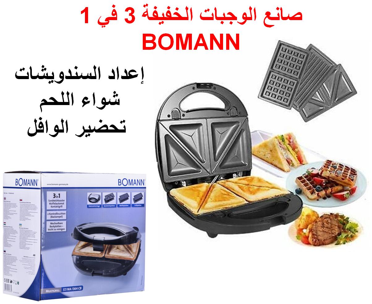 BOMANN 3en1 Gaufrier + Croque + Grill