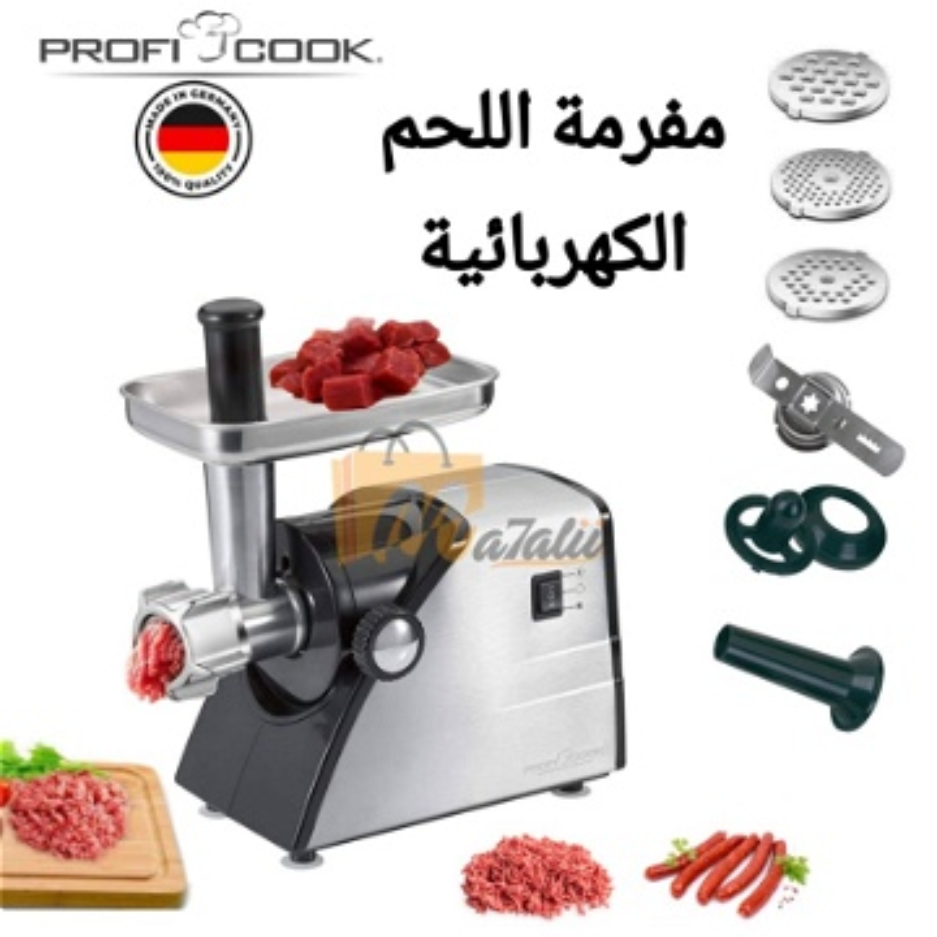 مفرمة اللحم الكهربائية من proofi Cook