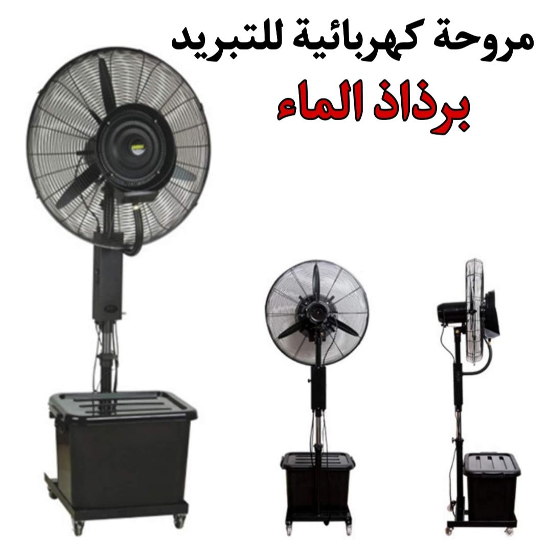 Ventilateur à brouillard électrique Portable avec spray d'eau, pour utilisation à l'extérieur