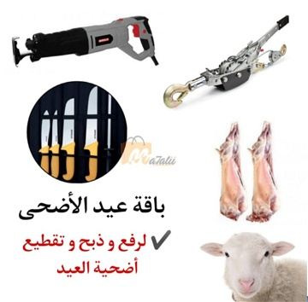 باقة عيد الأضحى المبارك