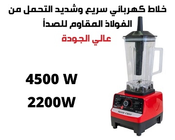 Blender SilverCrest 4500W / 2200W