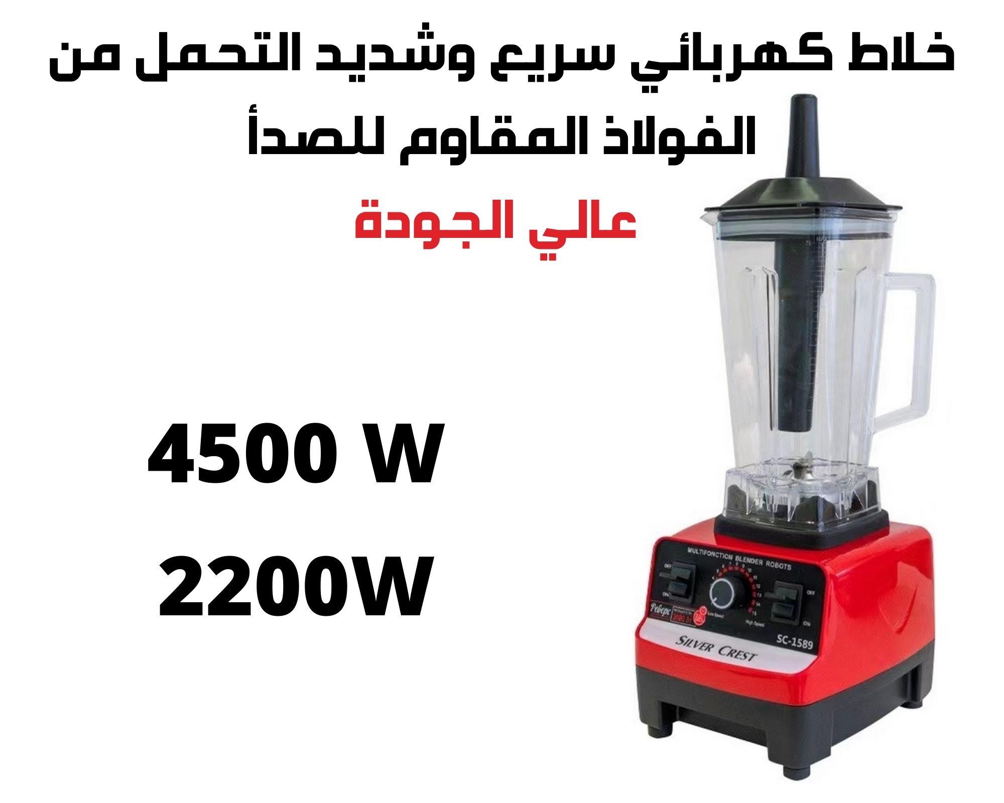 Blender SilverCrest 4500W / 2200W